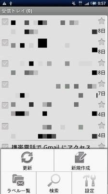 Gmailメイン画面