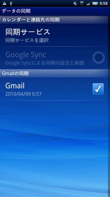 Gmail同期